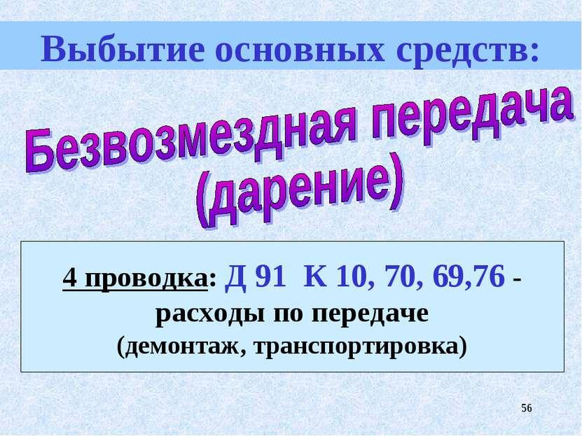 * 4 проводка: Д 91 К 10, 70, 69,76 - расходы по передаче (демонтаж, транспорт...
