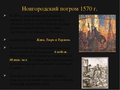 В 1570г., подозревая новгородскую торговую знать в подготовке перехода город...