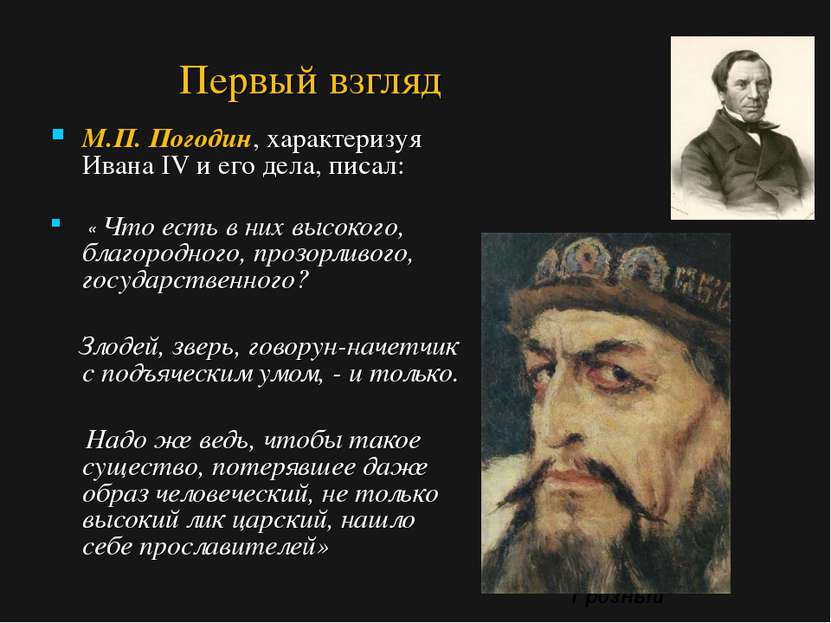 Иван Грозный Первый взгляд М.П. Погодин, характеризуя Ивана IV и его дела, пи...