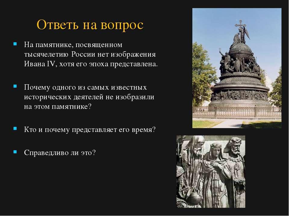 Ответь на вопрос На памятнике, посвященном тысячелетию России нет изображения...