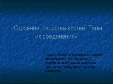 «Строение, свойства костей. Типы их соединения» Учитель биологии Апастовской ...