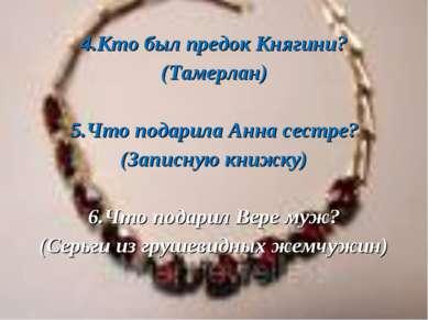 4.Кто был предок Княгини? (Тамерлан) 5.Что подарила Анна сестре? (Записную кн...