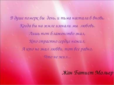 В душе померк бы день, и тьма настала б вновь, Когда бы на земле изгнали мы л...