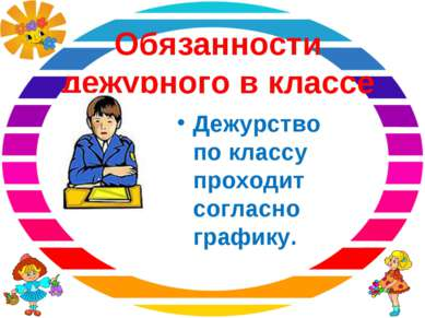 Обязанности дежурного в классе Дежурство по классу проходит согласно графику.