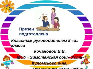 Презентация подготовлена Классным руководителем 8 «а» класса Кочановой В.В. М...