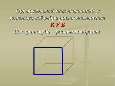 Прямоугольный параллелепипед, у которого всё ребра равны называется К У Б Все...