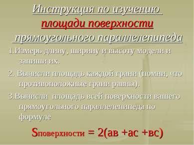 Инструкция по изучению площади поверхности прямоугольного параллелепипеда 1.И...