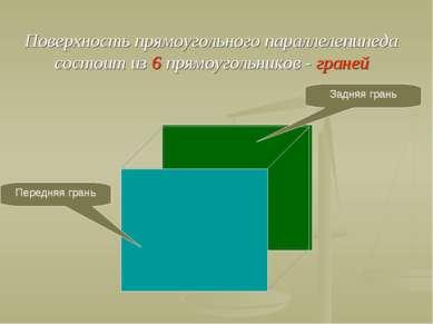 Поверхность прямоугольного параллелепипеда состоит из 6 прямоугольников - гра...