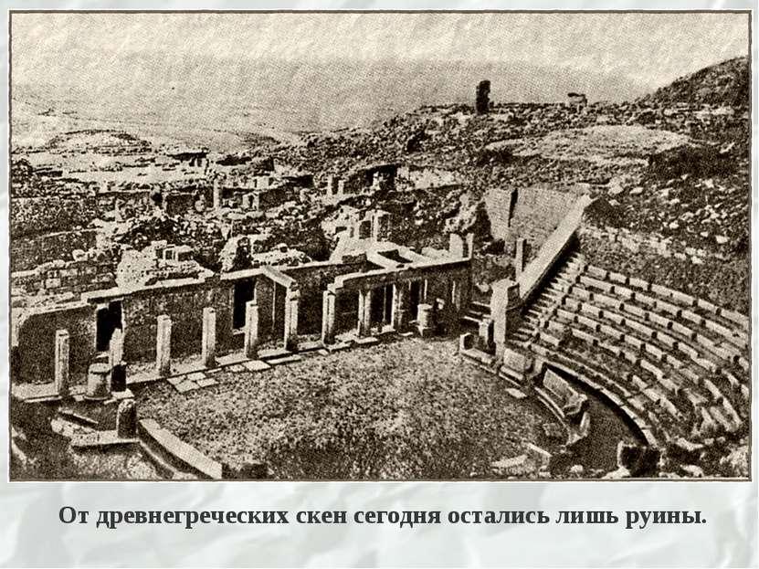 От древнегреческих скен сегодня остались лишь руины.