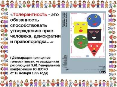 «Толерантность - это обязанность способствовать утверждению прав человека, де...