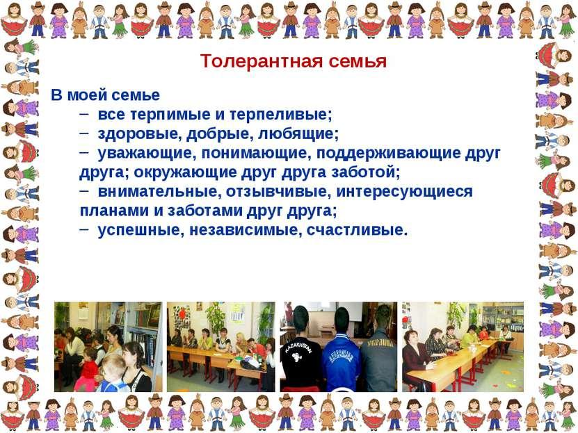 Толерантная семья В моей семье все терпимые и терпеливые; здоровые, добрые, л...