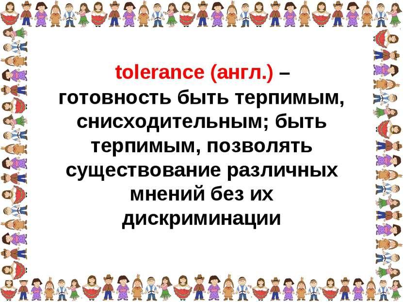 готовность быть терпимым, снисходительным; быть терпимым, позволять существов...