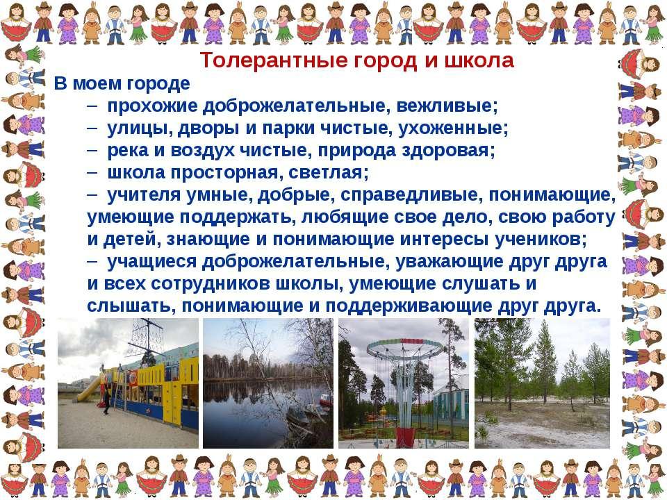 Толерантные город и школа В моем городе прохожие доброжелательные, вежливые; ...
