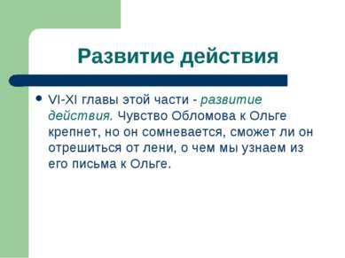 Развитие действия VI-XI главы этой части - развитие действия. Чувство Обломов...