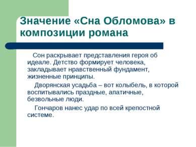 Значение «Сна Обломова» в композиции романа Сон раскрывает представления геро...