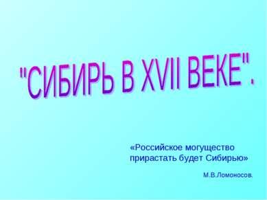 «Российское могущество прирастать будет Сибирью» М.В.Ломоносов.
