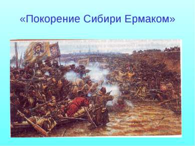 «Покорение Сибири Ермаком»