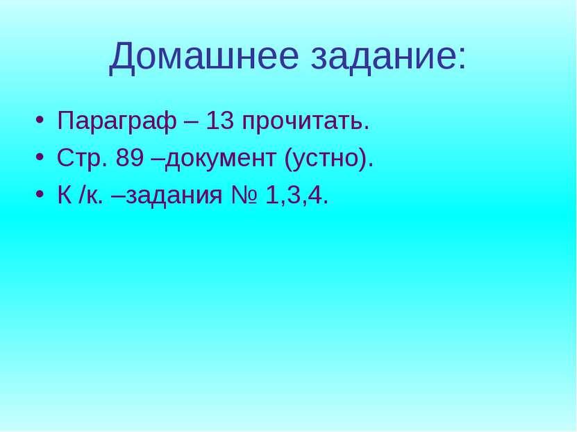 Домашнее задание: Параграф – 13 прочитать. Стр. 89 –документ (устно). К /к. –...