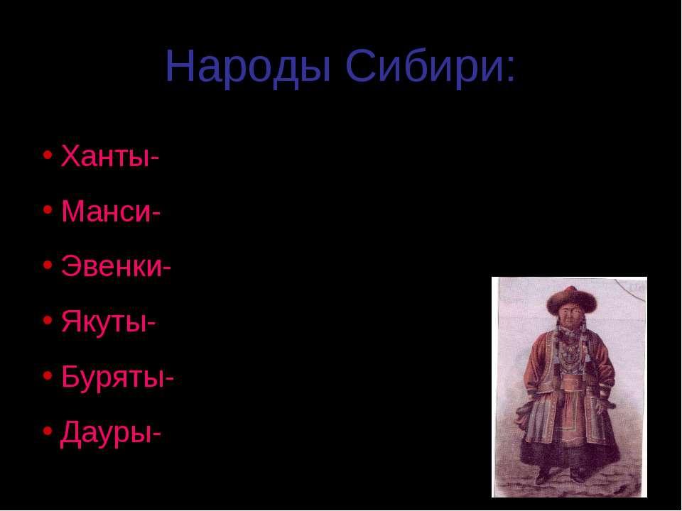 Народы Сибири: Ханты- Манси- Эвенки- Якуты- Буряты- Дауры- река Обь. склоны У...