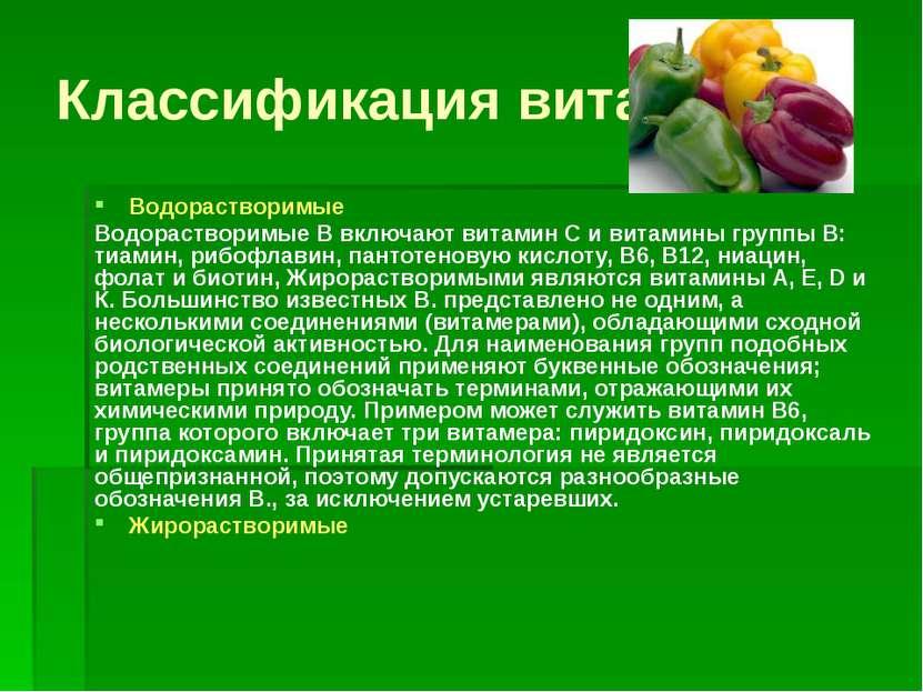 Классификация витаминов Водорастворимые Водорастворимые В включают витамин С ...
