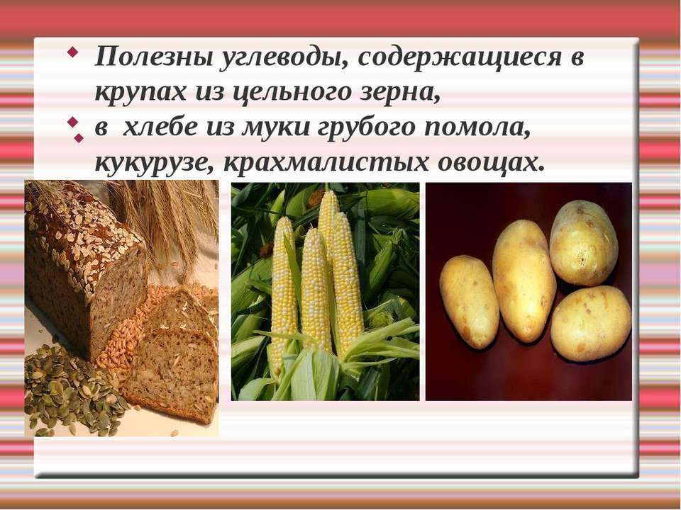 Полезны углеводы, содержащиеся в крупах из цельного зерна, в хлебе из муки гр...