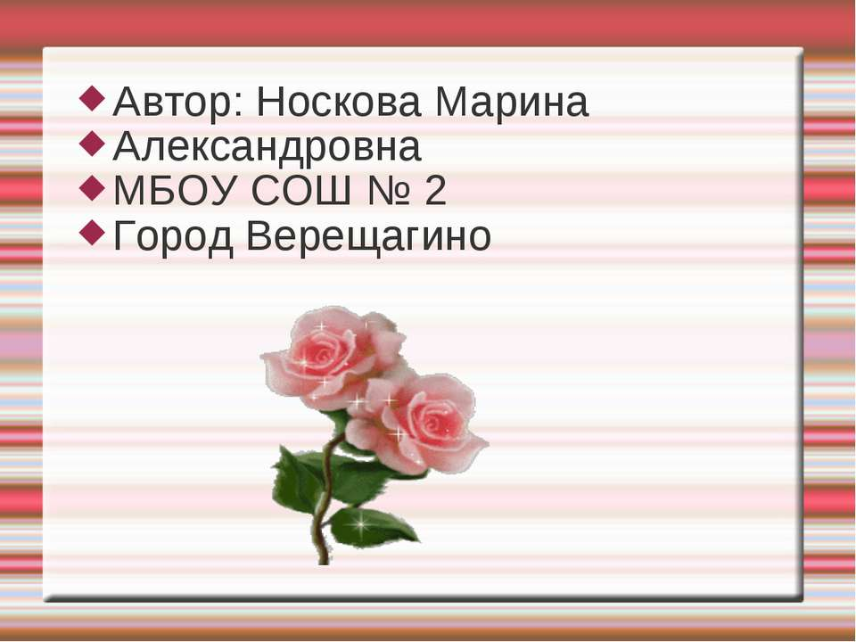 Автор: Носкова Марина Александровна МБОУ СОШ № 2 Город Верещагино