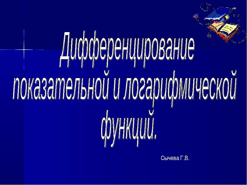 Сычева Г.В.