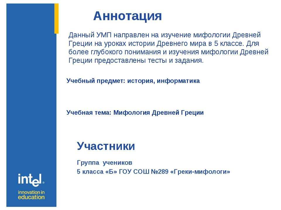 Аннотация Участники Группа учеников 5 класса «Б» ГОУ СОШ №289 «Греки-мифологи...