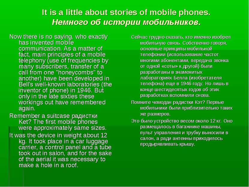It is a little about stories of mobile phones. Немного об истории мобильников...