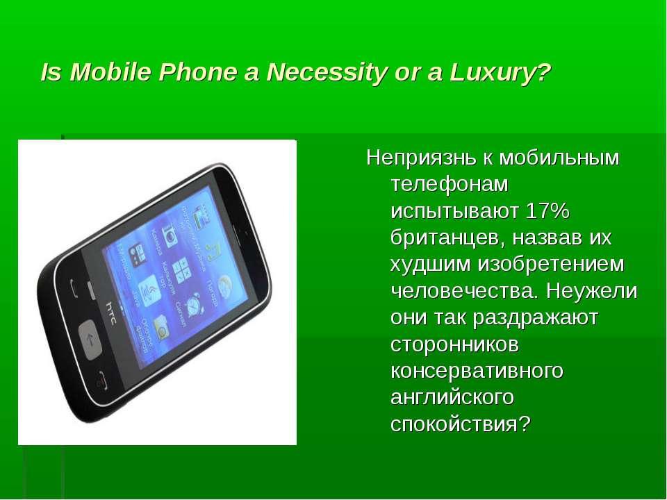 Is Mobile Phone a Necessity or a Luxury? Неприязнь к мобильным телефонам испы...