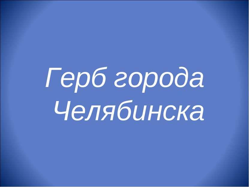 Герб города Челябинска
