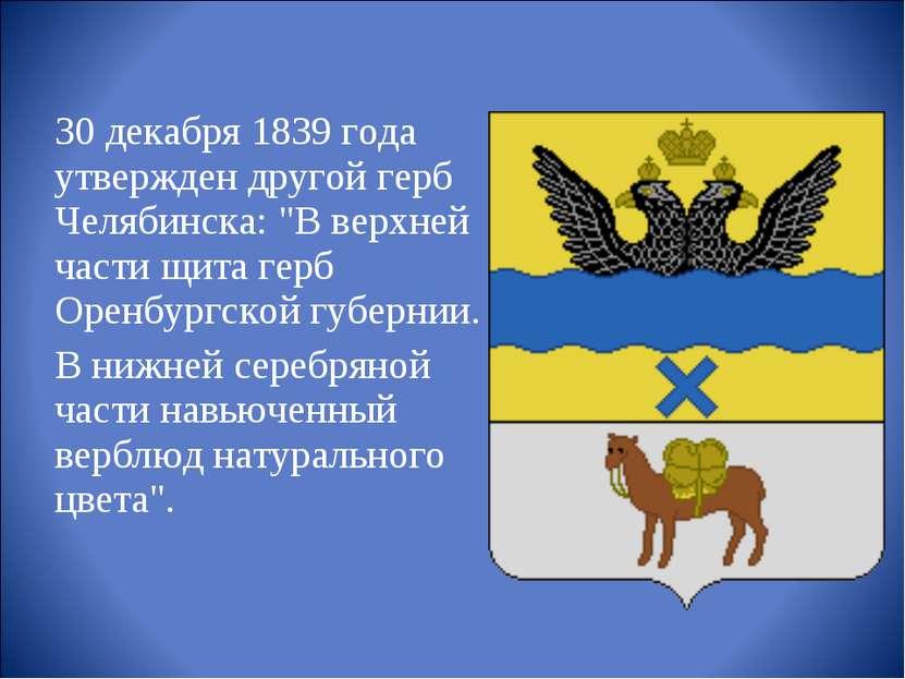 """30 декабря 1839 года утвержден другой герб Челябинска: """"В верхней части щита ..."""