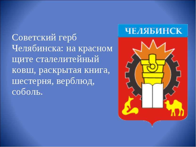 Советский герб Челябинска: на красном щите сталелитейный ковш, раскрытая книг...