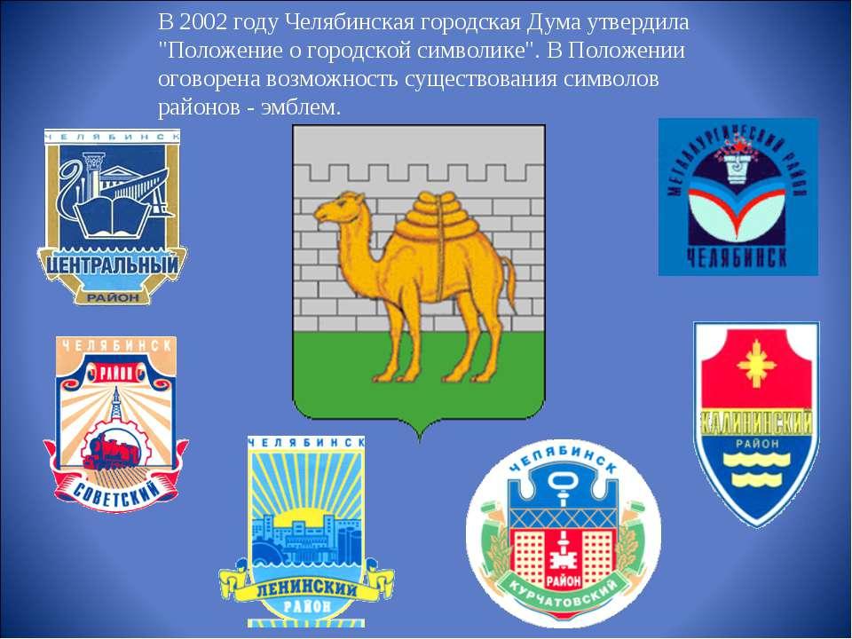 """В 2002 году Челябинская городская Дума утвердила """"Положение о городской симво..."""