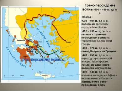Греко-персидские войны 500 – 449 гг. до н. э. Этапы : 500 – 494 гг. до н. э. ...