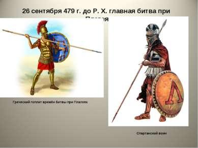 26 сентября 479 г. до Р. X. главная битва при Платеях. Греческий гоплит времё...