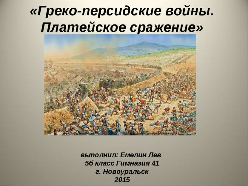 «Греко-персидские войны. Платейское сражение» выполнил: Емелин Лев 5б класс Г...