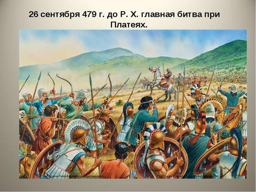 26 сентября 479 г. до Р. X. главная битва при Платеях.