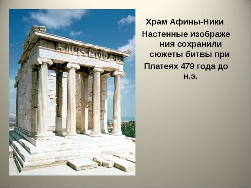 Храм Афины-Ники Настенныеизображениясохранили сюжетыбитвыпри Платеях479...
