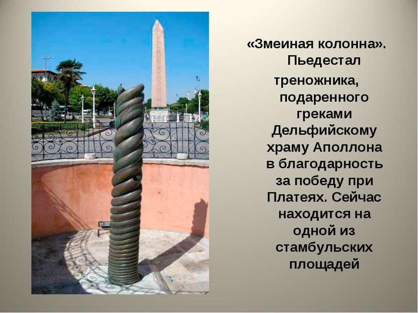 «Змеиная колонна». Пьедестал треножника, подаренного греками Дельфийскому хра...