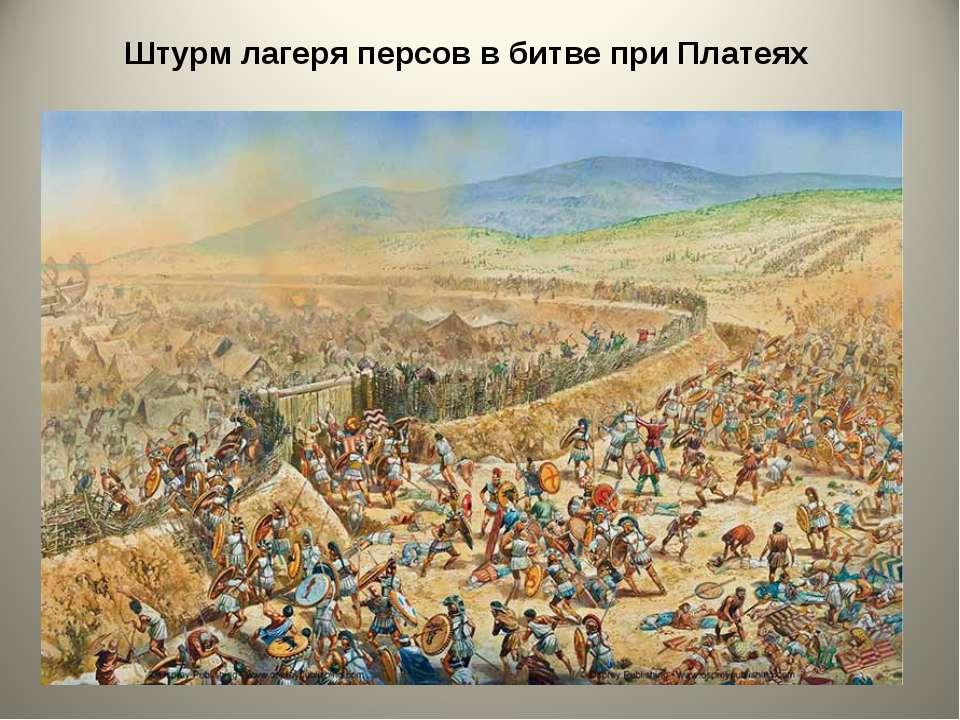 Штурм лагеря персов вбитвеприПлатеях