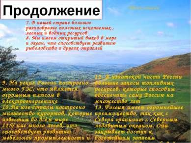 Тезисы Возможность сохранения ненарушенных человеком земель Большое разнообра...