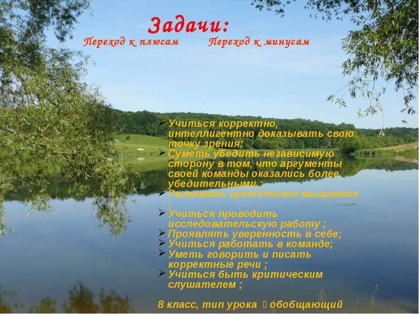 Минусы 1. Климатические и почвенные условия на большей её территории не благо...