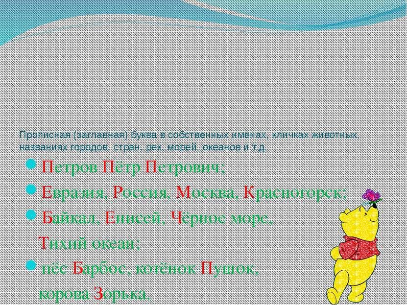 Прописная (заглавная) буква в собственных именах, кличках животных, названиях...