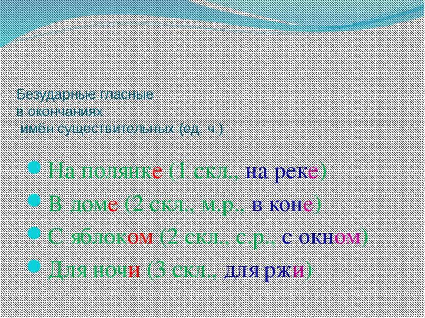Безударные гласные в окончаниях имён существительных (ед. ч.) На полянке (1 с...