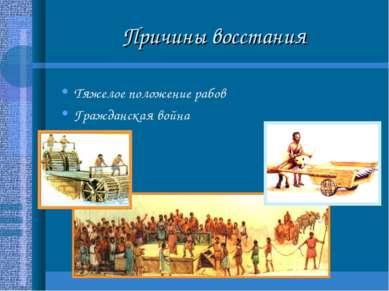 Причины восстания Тяжелое положение рабов Гражданская война