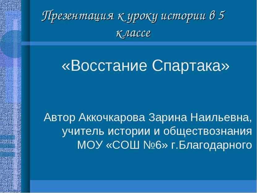Презентация к уроку истории в 5 классе «Восстание Спартака» Автор Аккочкарова...
