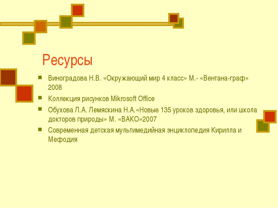 Ресурсы Виноградова Н.В. «Окружающий мир 4 класс» М.- «Вентана-граф» 2008 Кол...