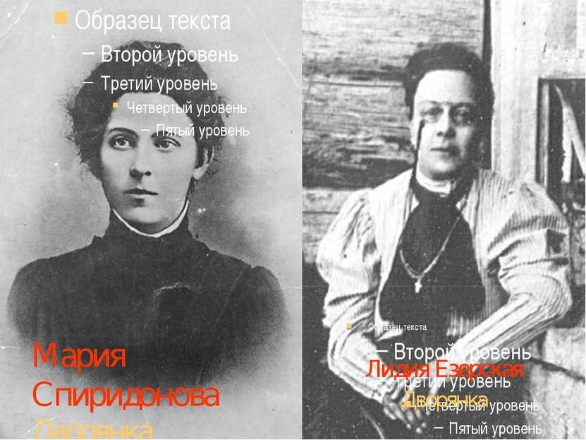 Мария Спиридонова Дворянка Лидия Езерская Дворянка