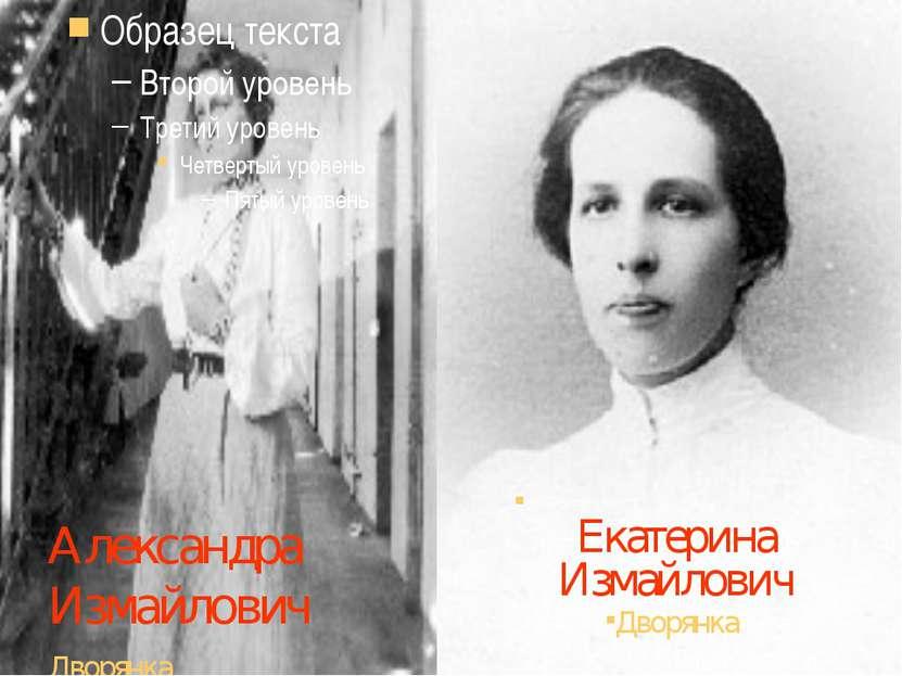 Александра Измайлович Дворянка Екатерина Измайлович Дворянка